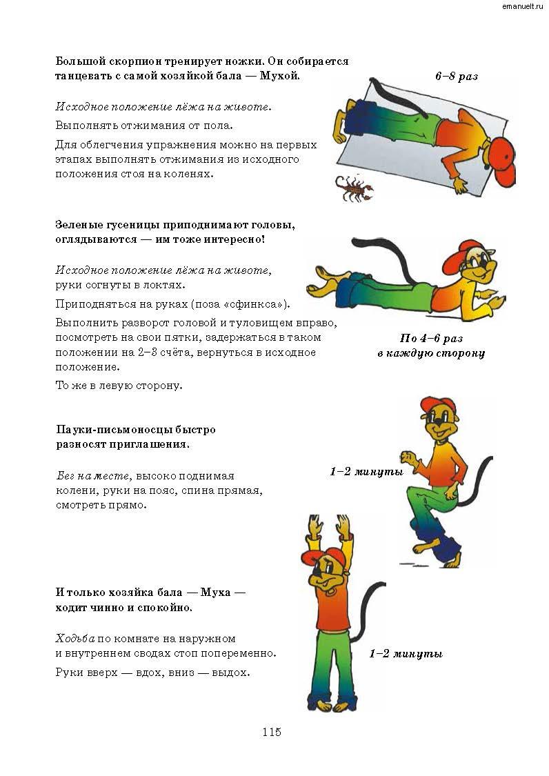 Рассказки в заданиях. emanuelt.ru_Страница_116