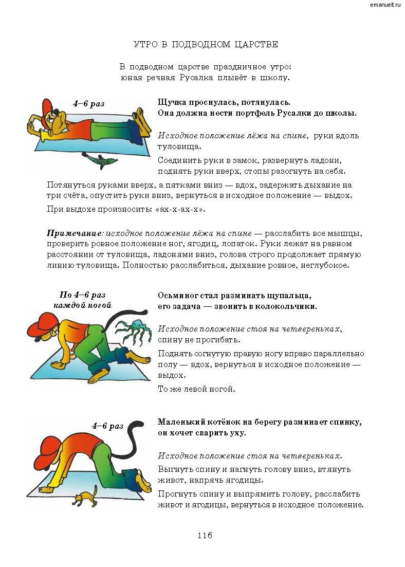 Рассказки в заданиях. emanuelt.ru_Страница_117