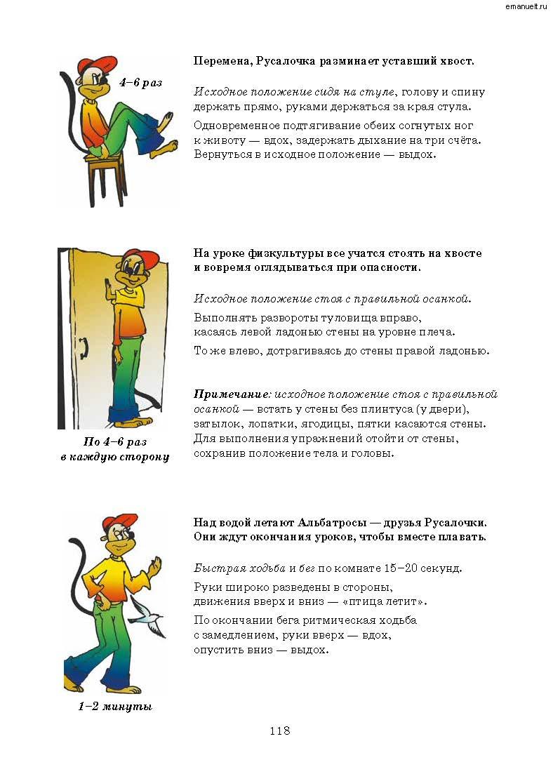 Рассказки в заданиях. emanuelt.ru_Страница_119