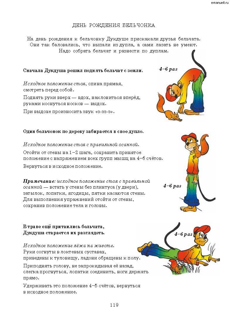 Рассказки в заданиях. emanuelt.ru_Страница_120