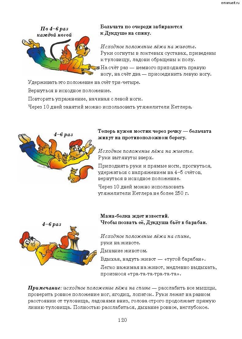 Рассказки в заданиях. emanuelt.ru_Страница_121
