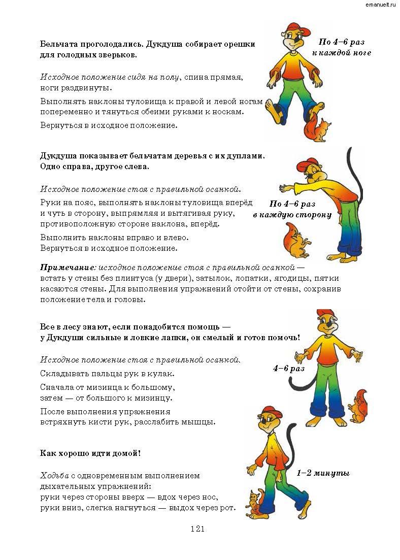 Рассказки в заданиях. emanuelt.ru_Страница_122